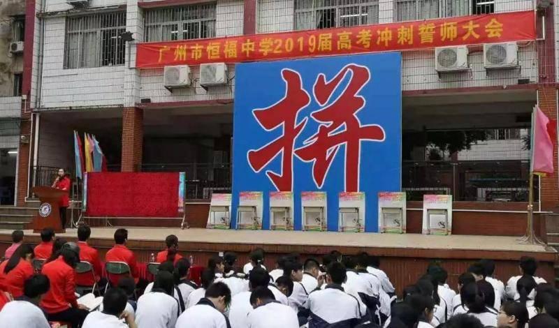 百日竞渡,只争朝夕――恒福中学2019届高考冲刺誓师大会隆重举行
